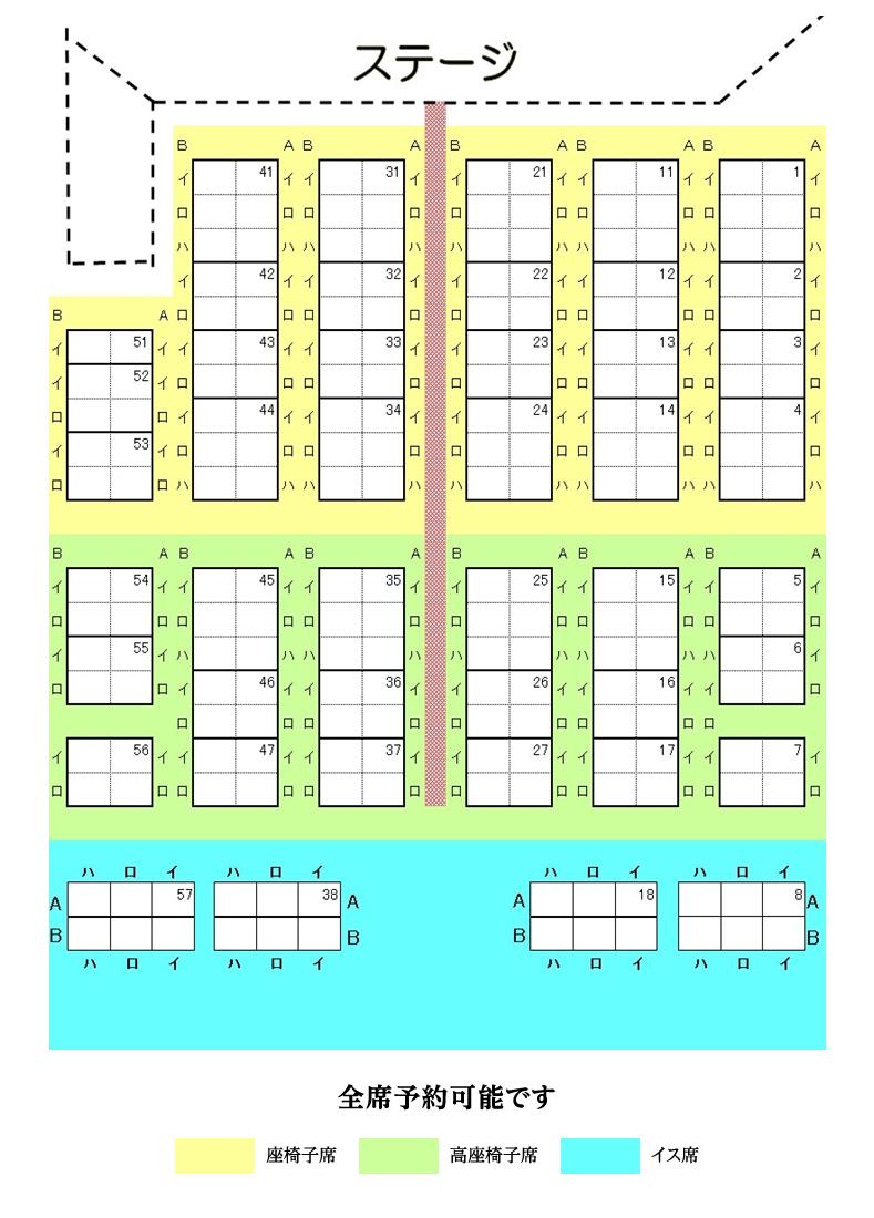大広間座席表